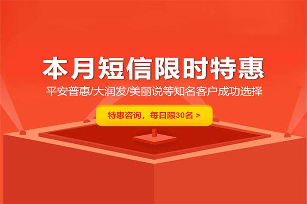 唐山短信供应商平台图片资料